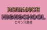 ROMANCE HIGHSCHOOL!!